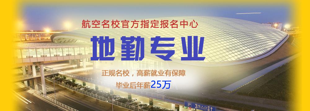 机场安检招聘信息插图