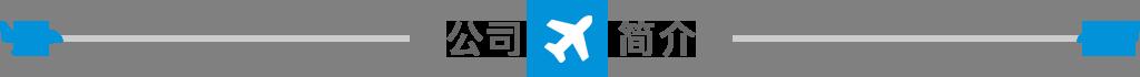 天府国际机场招聘信息插图