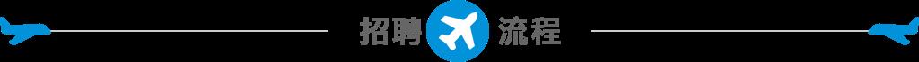 天府国际机场招聘信息插图2