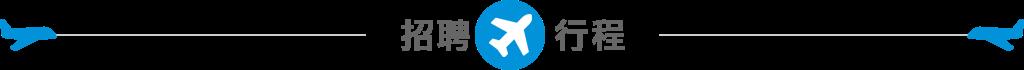 天府国际机场招聘信息插图4